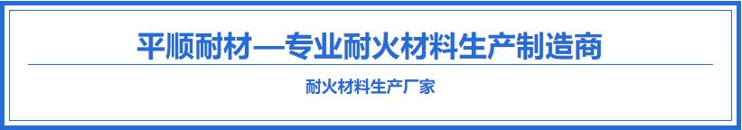 河南新密耐火砖_耐火材料厂家_耐火砖价格