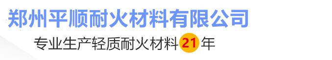 粘土砖_莫来石砖_高铝砖厂家_耐火砖价格尺寸-郑州平顺耐材